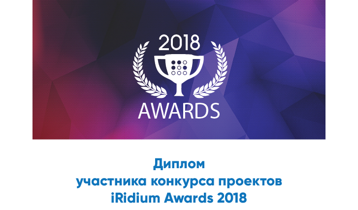 Iridium Awards 2018